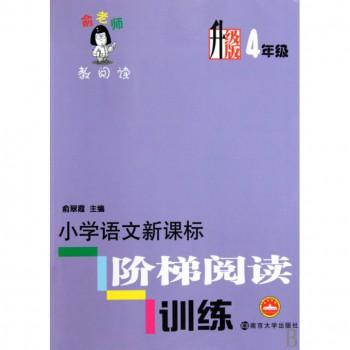 小学语文新课标阶梯阅读训练(升级版4年级)/俞老师教阅读
