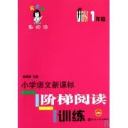 小学语文新课标阶梯阅读训练(升级版1年级)/俞老师教阅读