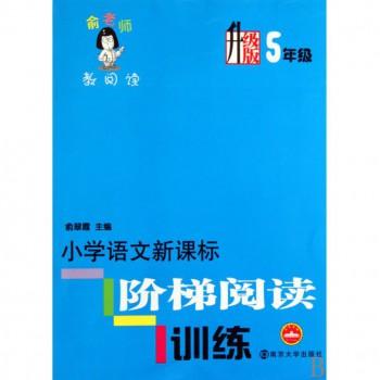 小学语文新课标阶梯阅读训练(升级版5年级)/俞老师教阅读