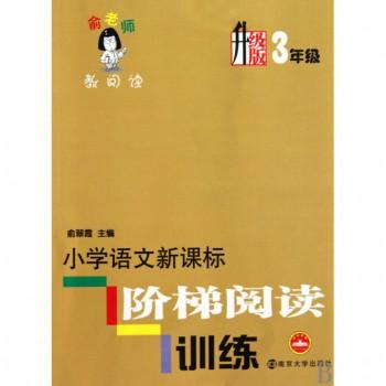 小学语文新课标阶梯阅读训练(升级版3年级)/俞老师教阅读