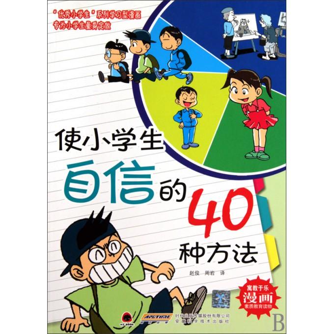 使小学生自信的40种方法/小学生系列
