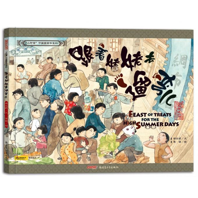 跟着姥姥去遛弯儿(北京记忆)/小时候中国图画书系列