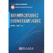 我国生物燃料乙醇发展的社会经济影响及发展战略与对策研究(精)/国家自然科学基金应急项目系列丛书