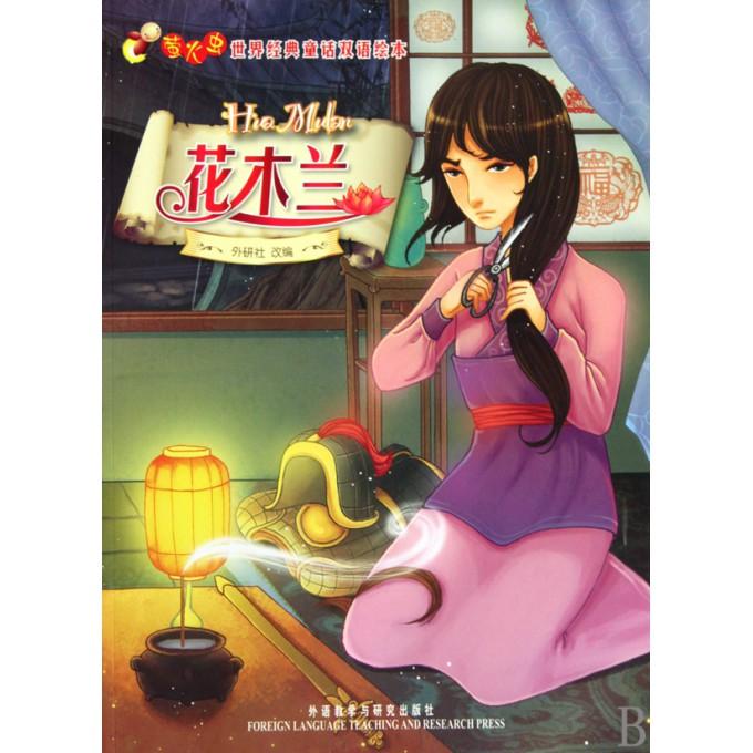 花木兰/萤火虫世界经典童话双语绘本