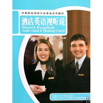 酒店英语视听说(附光盘中等职业学校行业英语系列教材)