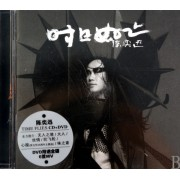 CD+DVD陈奕迅时日如飞(2碟装)