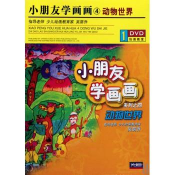 DVD小朋友学画画<4>(动物世界)