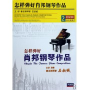 DVD怎样弹好肖邦钢琴作品(2碟装)