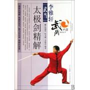 李雅轩武当太极剑精解/中国武术绝招丛书