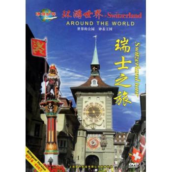 DVD瑞士之旅