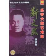 CD乐亭大鼓艺术家靳文然演唱集(4碟装)