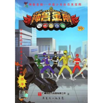 神兽金刚(10)/中国少年的百变金刚