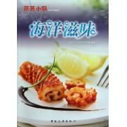 海洋滋味/薇薇小厨新手下厨系列