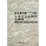 人本主义心理学元理论/车文博文集
