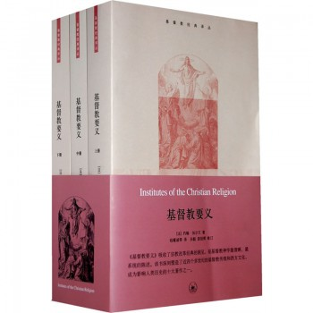 基督教要义(上中下)/基督教经典译丛