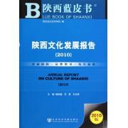 陕西文化发展报告(2010)/陕西蓝皮书