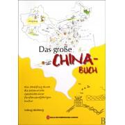 看中国(德文版)