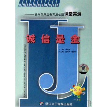 VCD诚信是金/杭州市学校德育课程系列