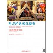西方经典英汉提要(古代晚期经典100部公元150年到650年)