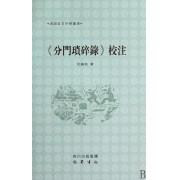 分门琐碎录校注(精)/汉语言文字学丛书