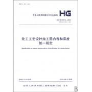 化工工艺设计施工图内容和深度统一规定(HG\T20519-2009代替HG\T20519-1992)/中华人民共和国化工行业标准