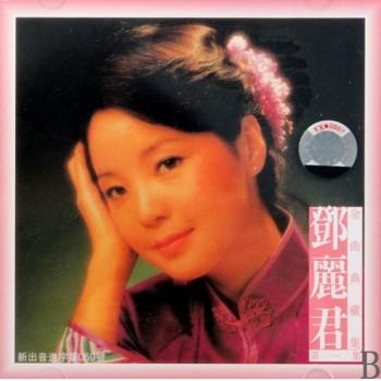 CD邓丽君金曲典藏集(**集)