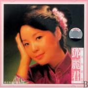 CD邓丽君金曲典藏集(第1集)