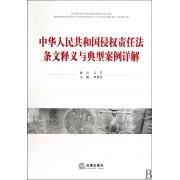 中华人民共和国侵权责任法条文释义与典型案例祥解