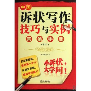 中国诉状写作技巧与实例常备手册(修订重印本)