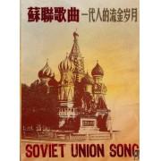 CD苏联歌曲一代人的流金岁月<百年回声>(3碟装)