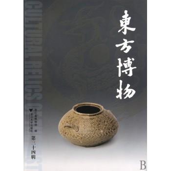 东方博物(第34辑)
