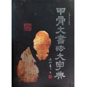 甲骨文书法大字典(精)