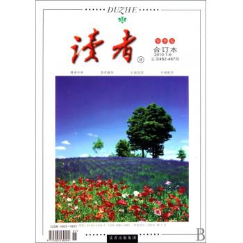 读者(春季卷合订本2010.1-6总第462-467期)