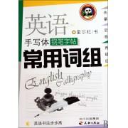 英语手写体钢笔字帖常用词组/英语书法步步高