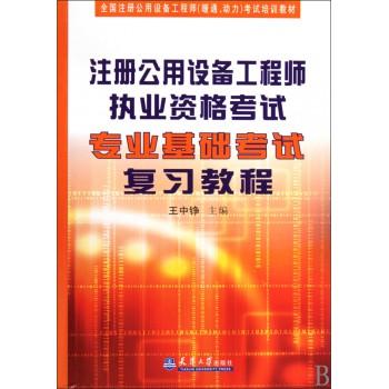 注册公用设备工程师执业资格考试专业基础考试复习教程(全国注册公用设备工程师暖通动力考试培训教材)