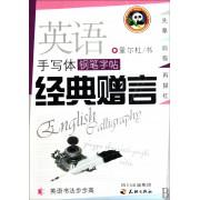 英语手写体钢笔字帖(经典赠言)