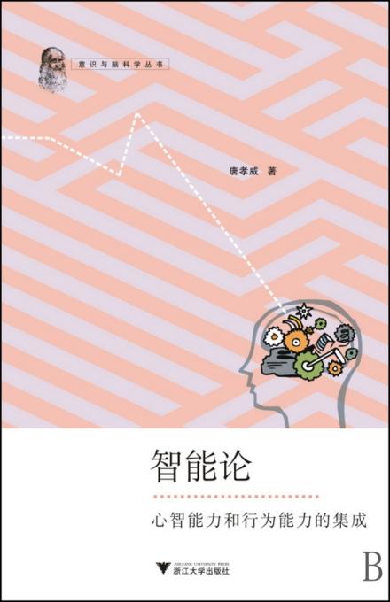 智能论(心智能力和行为能力的集成)/意识与脑科学丛书