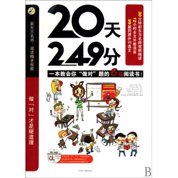CD-R20天249分<一本教会你做对题的6级阅读书>附书