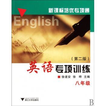 英语专项训练(8年级第2版)/新课标培优专项通