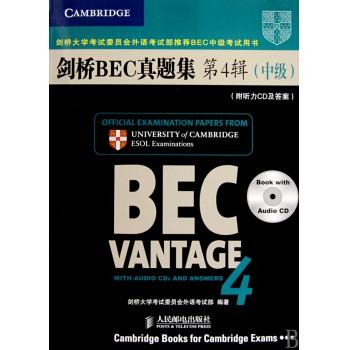 剑桥BEC真题集(附光盘第4辑中级剑桥大学考试委员会外语考试部推荐BEC中级考试用书)