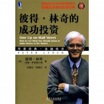 彼得·林奇的成功投资(珍藏版)/华章经典金融投资