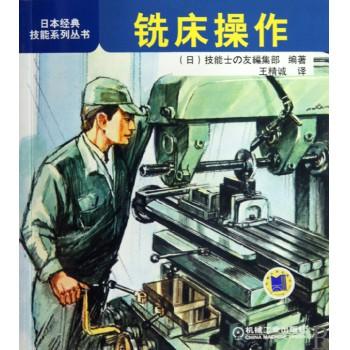 铣床操作/日本经典技能系列丛书