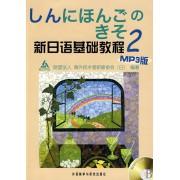 新日语基础教程(附光盘2)