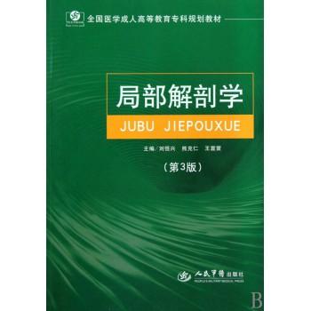局部解剖学(第3版全国医学成人高等教育专科规划教材)