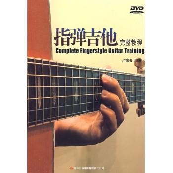 指弹吉他完整教程(附光盘)