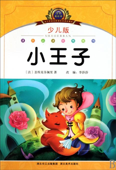 小王子(少儿版注音美绘本)/小学语文新课标阅读必备