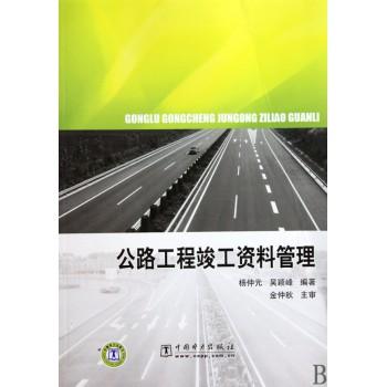 公路工程竣工资料管理