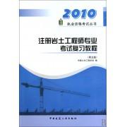 注册岩土工程师专业考试复习教程(第5版)/2010执业资格考试丛书