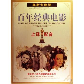 DVD百年经典电影(68碟装)