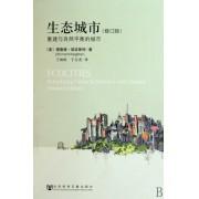生态城市(重建与自然平衡的城市修订版)